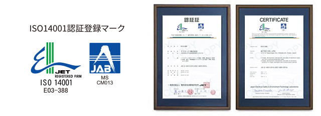 ISO14001認証取得 マーク・証明書