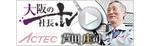 大阪の社長.tv