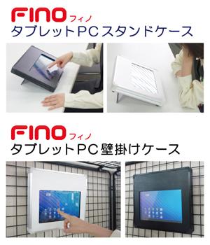 FINO製品開発