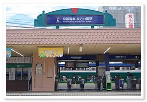 京阪電車「枚方公園駅」