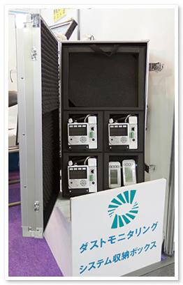 可搬式ダストモニタリングシステム収納アルミケース