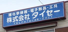 株式会社タイセー