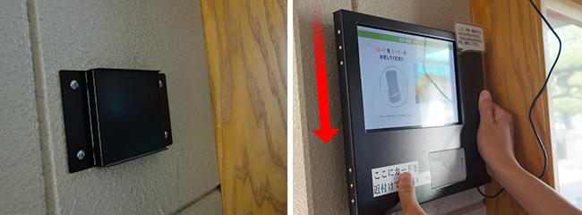 登降園管理用タブレット収納板金ケース3