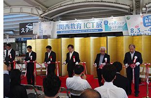 関西教育ICT展02
