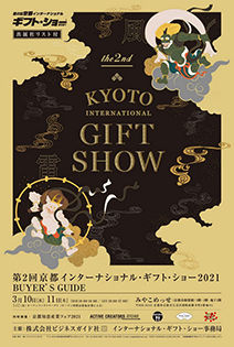 京都インターナショナル ギフト・ショー