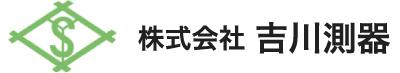 吉川測器1