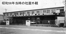 昭和56年当時の社屋外観