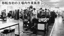 移転当初の工場内作業風景